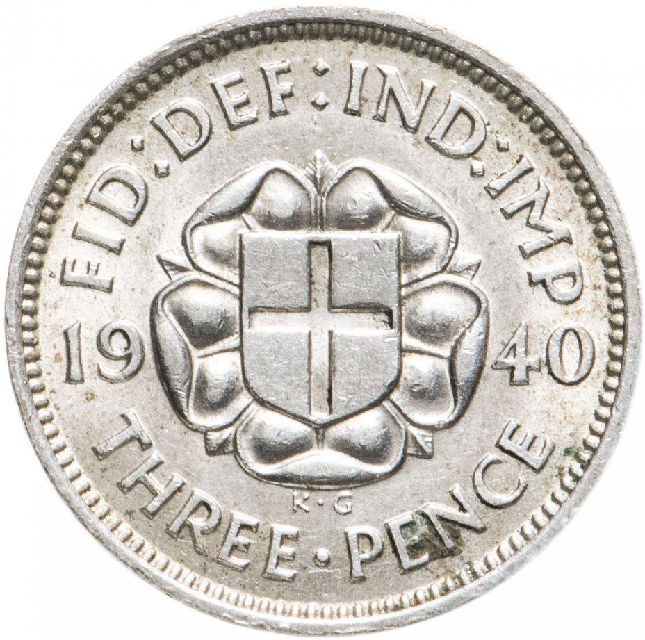 купить Великобритания 3 пенса (pence) 1940