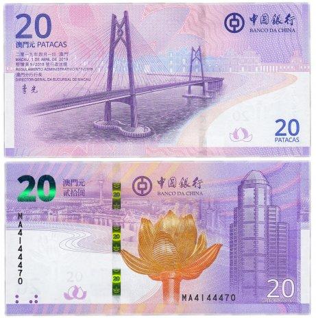 купить Макао 20 патак 2019 (Pick **) (Banco da China) 20-летие возвращения Макао в Китай
