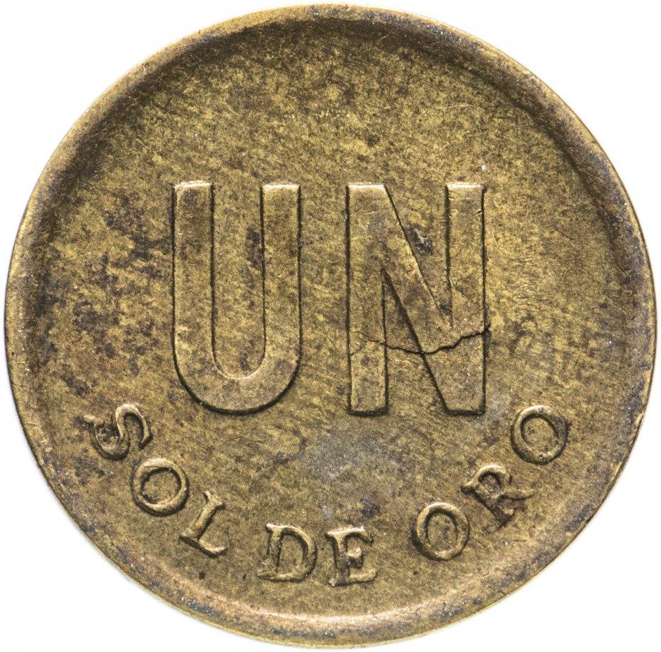 купить Перу 1 соль (sol) 1975-1976
