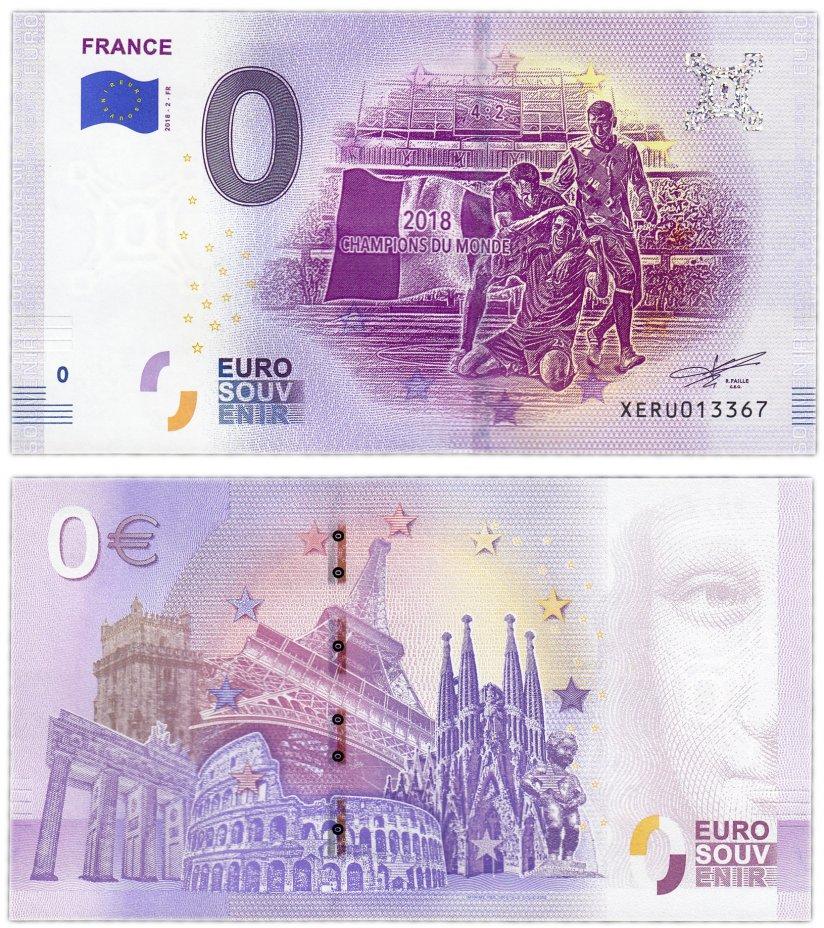 купить 0 евро (euro) «Франция» 2018 (NEW)