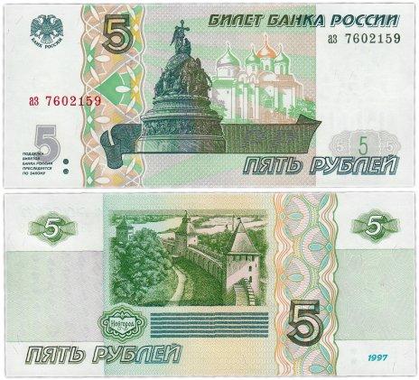 купить 5 рублей 1997 серия аз ПРЕСС