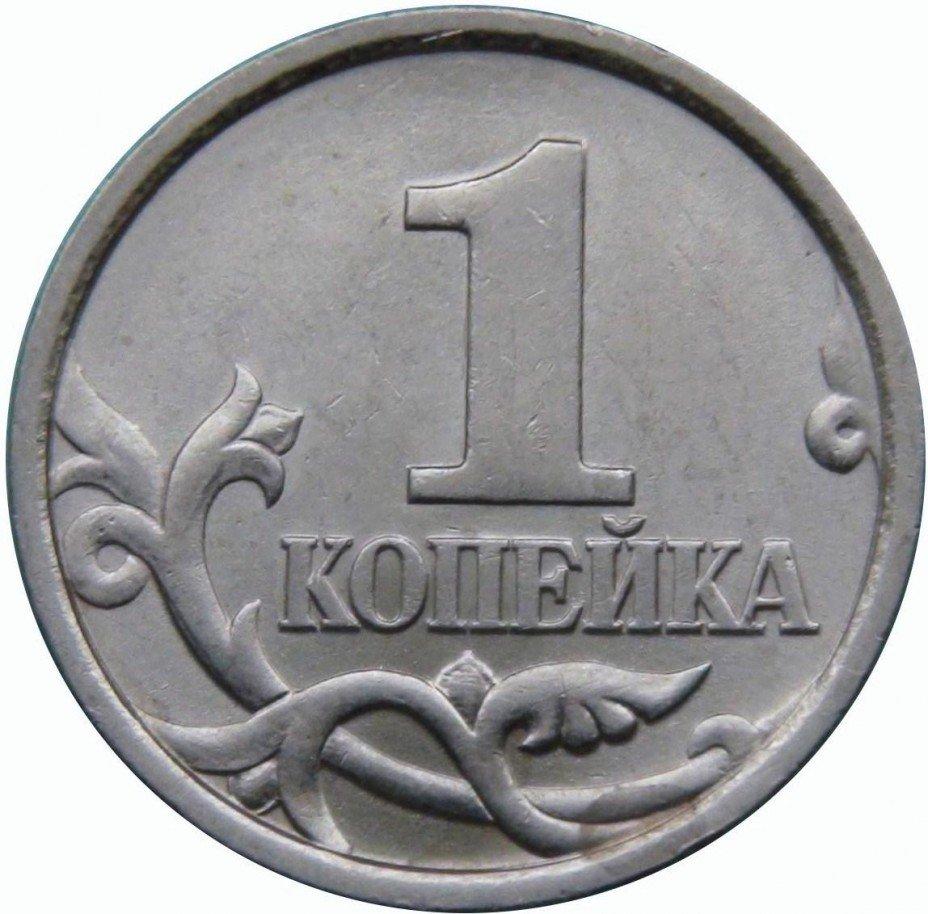 купить 1 копейка 1998 года СП штемпель 1.12