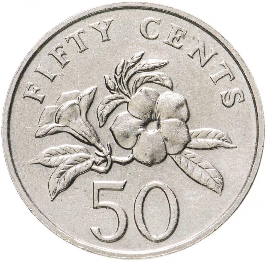 купить Сингапур 50 центов (cents) 1995-2012, низкий щит