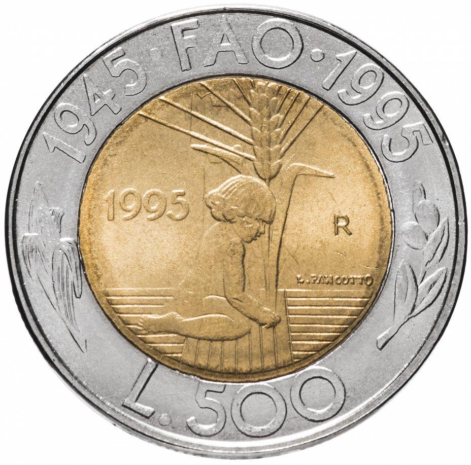 """купить Сан-Марино 500 лир 1995 """"ФАО"""""""