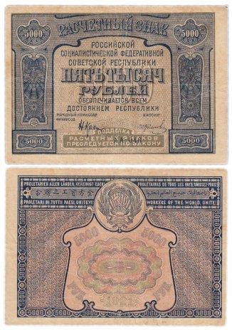 купить 5000 рублей 1921 кассир Колосов