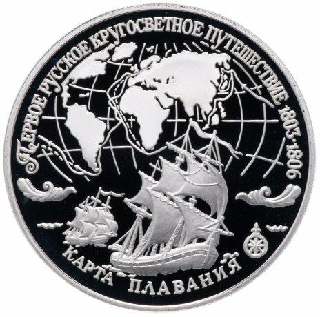 """купить 3 рубля 1993 ЛМД Proof """"Первое русское кругосветное путешествие. Карта плавания"""""""