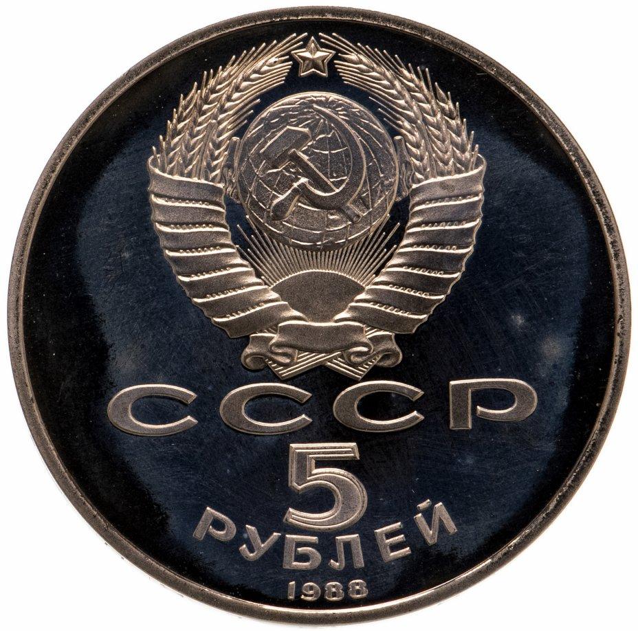 """купить 5 рублей 1988 Proof """"Софийский собор в Киеве"""""""