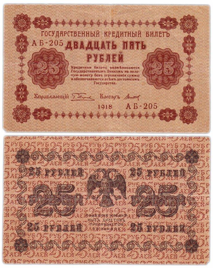 купить 25 рублей 1918 управляющий Пятаков, кассир Титов