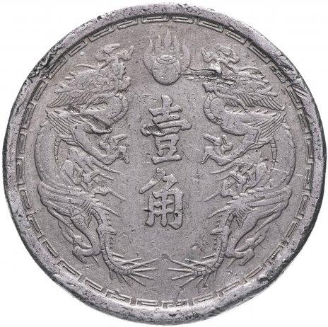 купить Китай, Маньчжоу-го 10 фэнь (1 цзяо) 1934