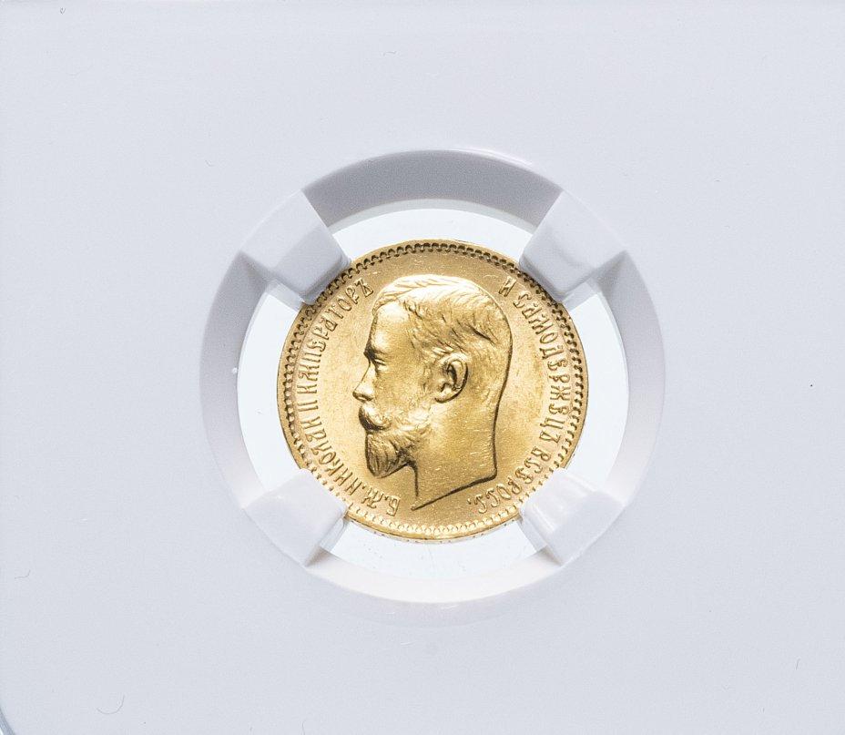 купить 5 рублей 1910 ЭБ в слабе ННР