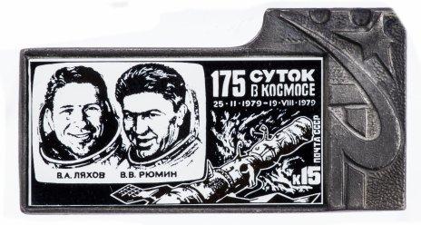 купить Значок 175 суток в космосе Ляхов Рюмин  (Разновидность случайная )