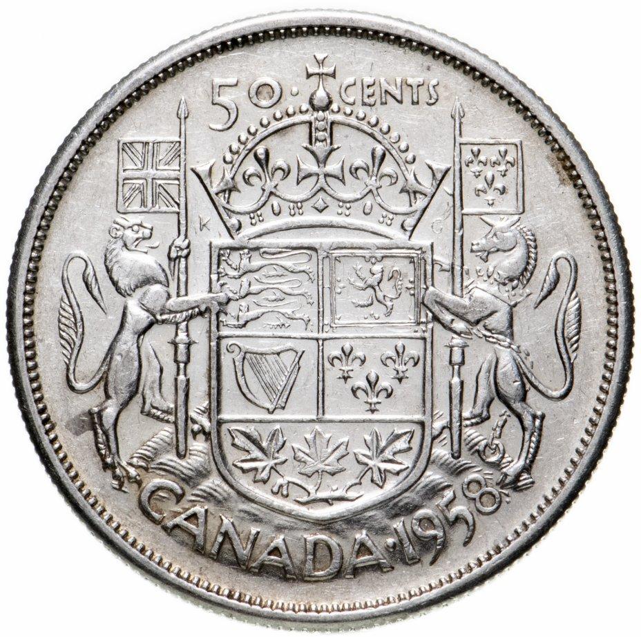 купить Канада 50 центов 1958