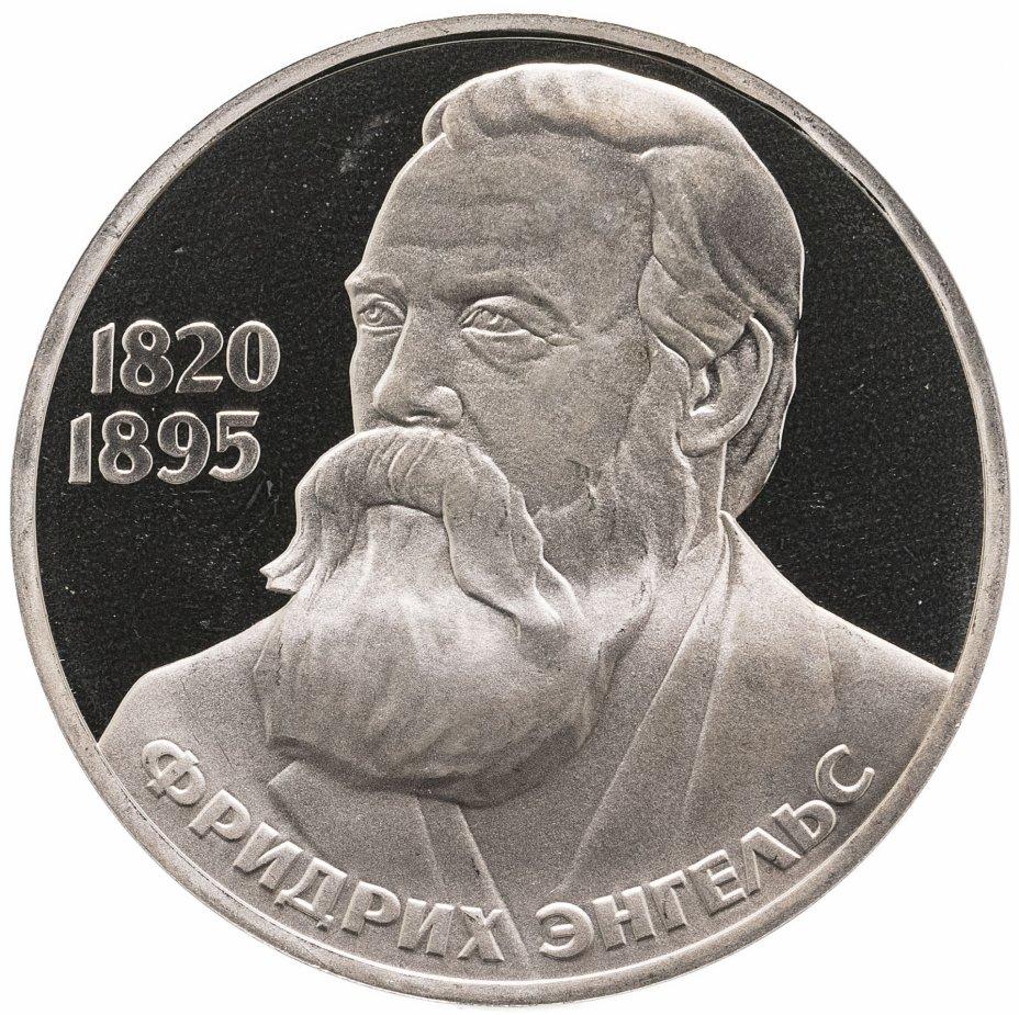 """купить 1 рубль 1985 """"165 лет со дня рождения Фридриха Энгельса"""" новодел"""
