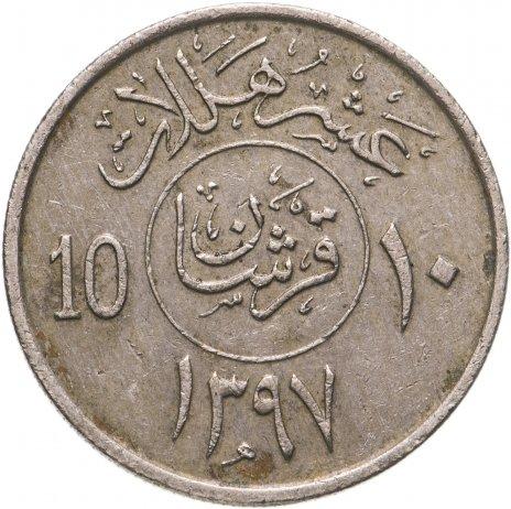 купить Саудовская Аравия 10 халалов (halalas) 1977-1980, случайная дата