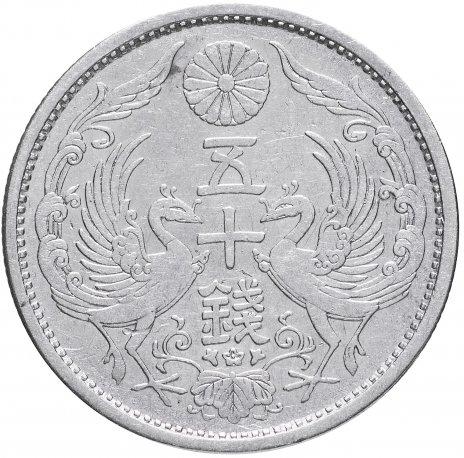 купить Япония 50 сенов 1925 Император Ёсихито (Тайсё)