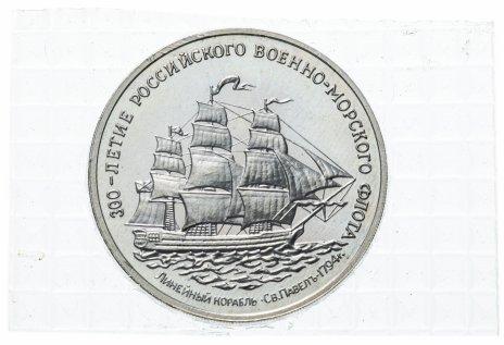 """купить Медаль  """"300-летие российского флота - Линейный корабль «Святой Павел»"""" в запайке"""