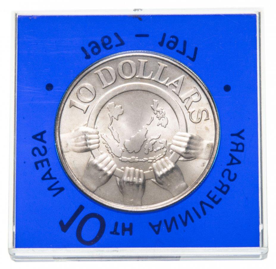 купить Сингапур 10 долларов (dollars) 1977  10 лет АСЕАН