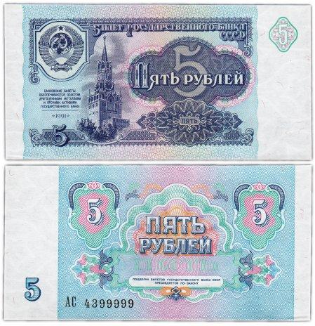 купить 5 рублей 1991 красивый номер 4399999