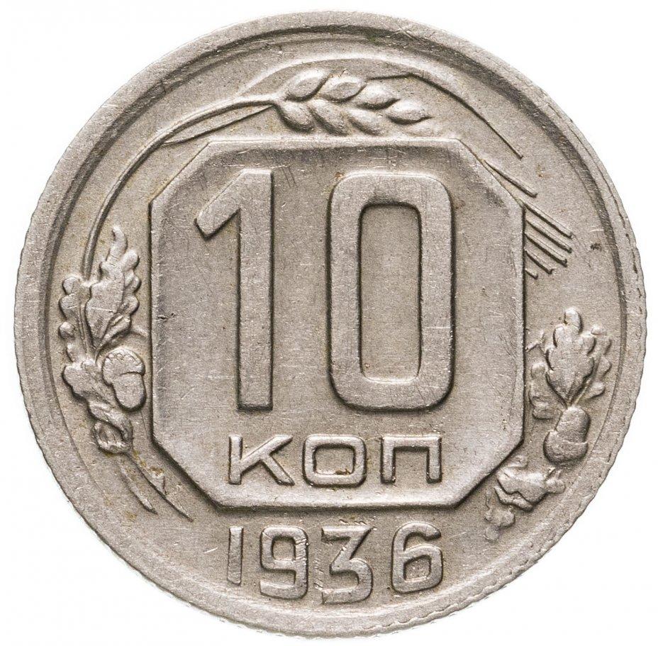 купить 10 копеек 1936