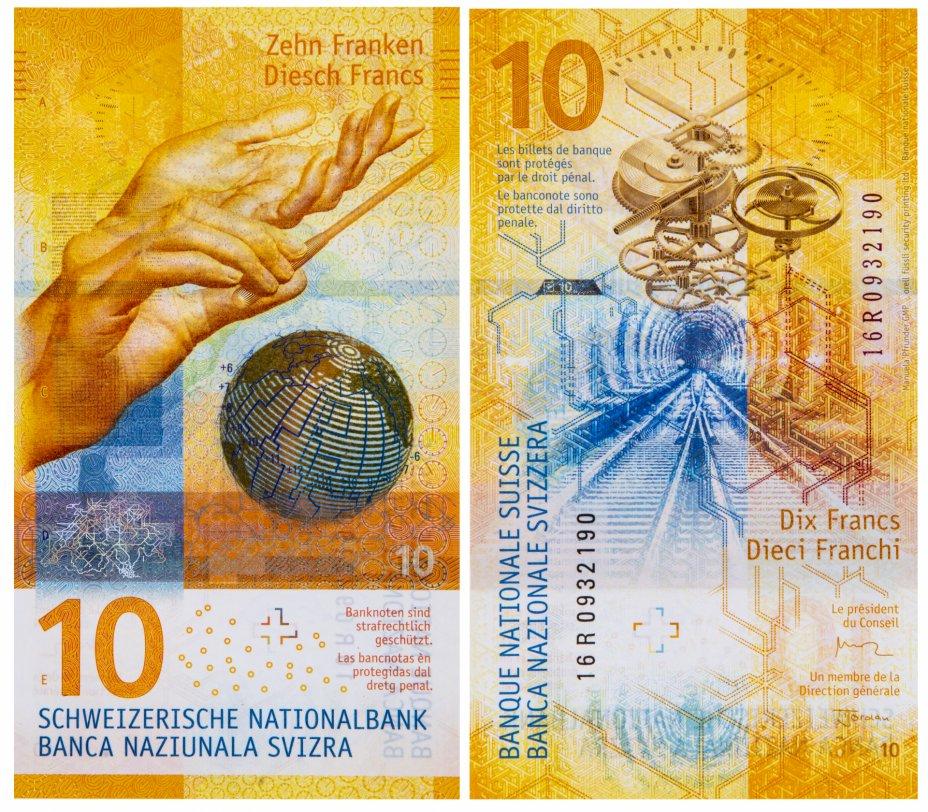 купить Швейцария 10 франков 2016 (Pick 75а)