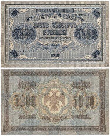 купить 5000 рублей 1918 кассир Шмидт, водяной знак вертикально