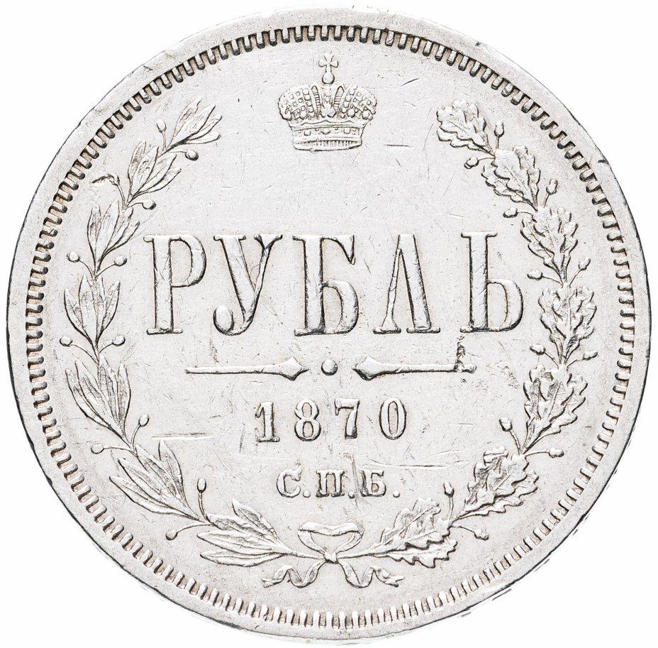 купить 1 рубль 1870 СПБ-НІ
