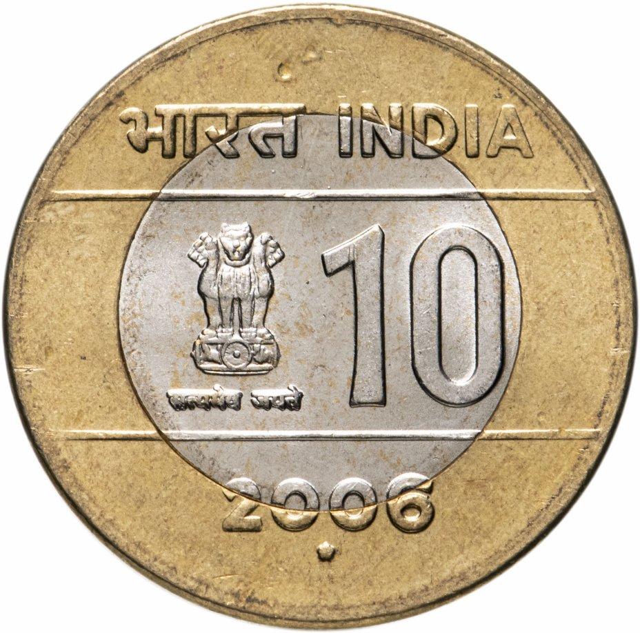 """купить Индия 10 рупий 2006 """"Единство в многообразии"""""""
