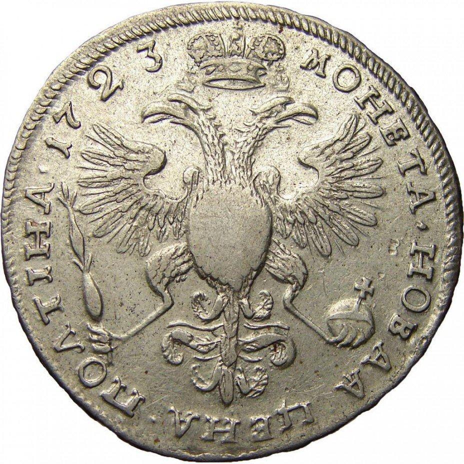 купить полтина 1723 года ВСЕРОСИIСКИI
