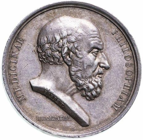 """купить Медаль """"Гиппократ. Медицина и философия"""""""