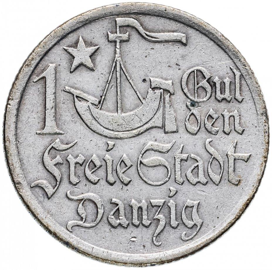 купить Данциг 1 гульден (gulden) 1923