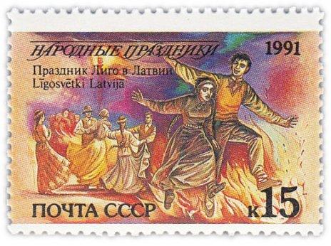 """купить 15 копеек 1991 """"Народные праздники: Лиго, Латвия"""""""