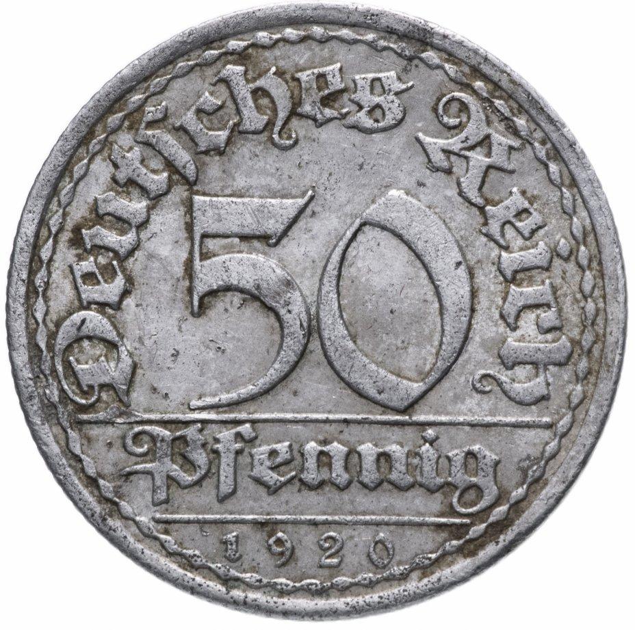 купить Германия (Веймарская республика) 50 пфеннигов (pfennig) 1920 A