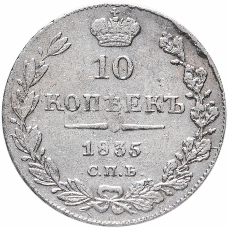 купить 10 копеек 1835 СПБ-НГ