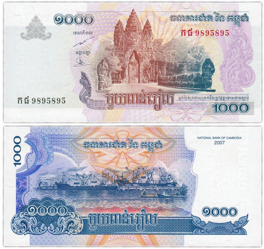 купить Камбоджа 1000 риель 2007 год Pick 58b
