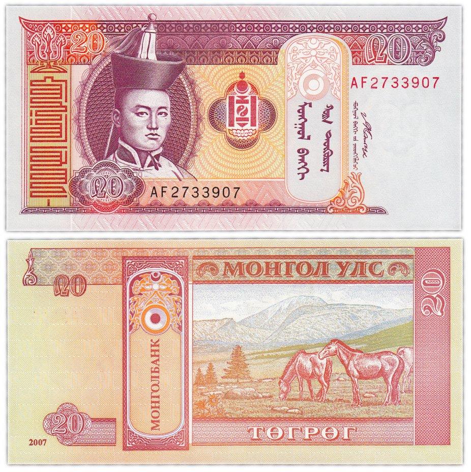 купить Монголия 20 тугриков 2007 (Pick 63d)