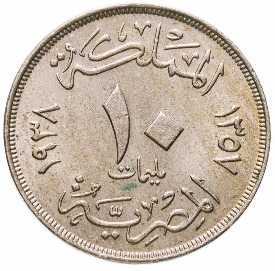 купить Египет 10 миллим (milliemes) 1938