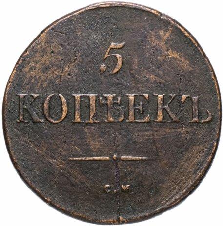 купить 5 копеек 1831 СМ