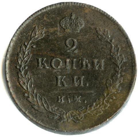 купить 2 копейки 1814 года ИМ-ПС копеики