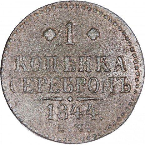 купить 1 копейка 1844 ЕМ Биткин 563 (R1)