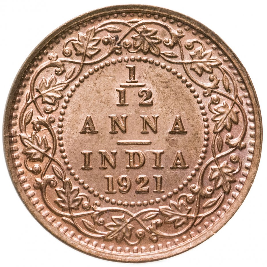 купить Индия (Британская) 1/12 анны (anna) 1921