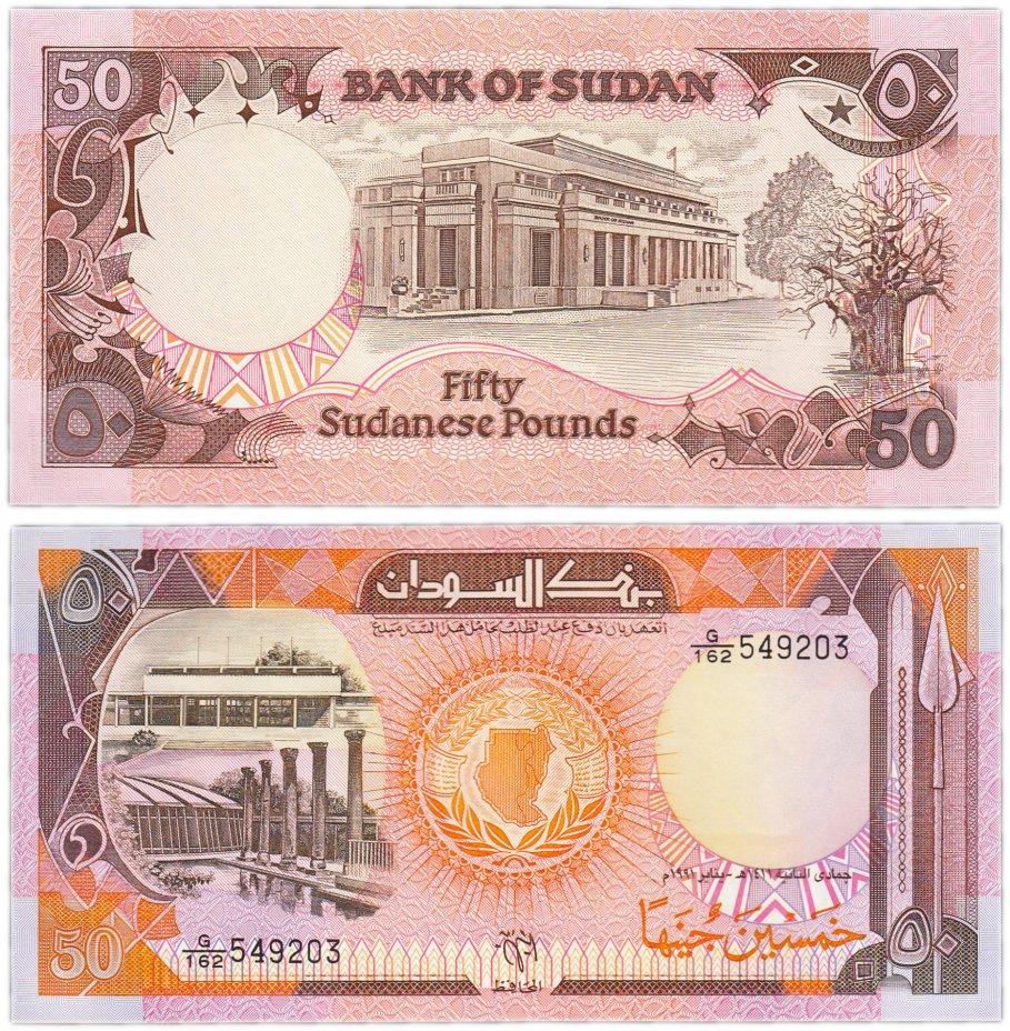 купить Судан 50 фунтов 1991 (Pick 48)