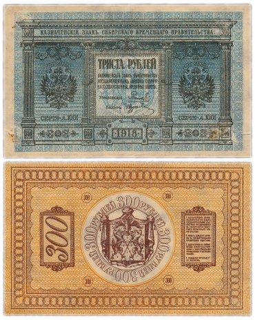 купить Колчак 300 рублей 1918 Сибирское Временное правительство
