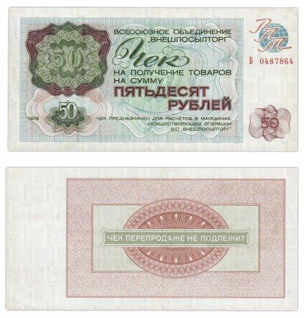 купить ВНЕШПОСЫЛТОРГ чек 50 рублей 1976