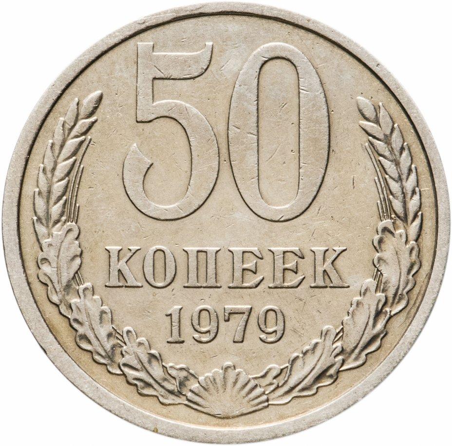 купить 50 копеек 1979