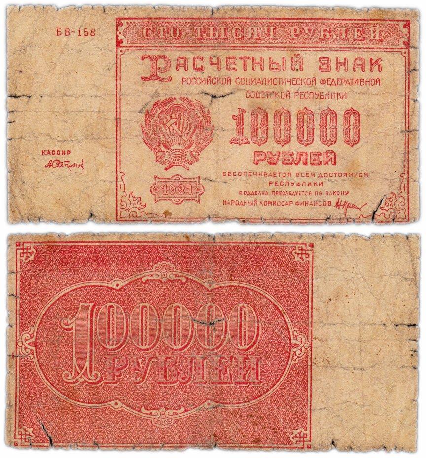 """купить 100000 рублей 1921 водяной знак """"Крупные 6-ти лучевые звезды"""""""