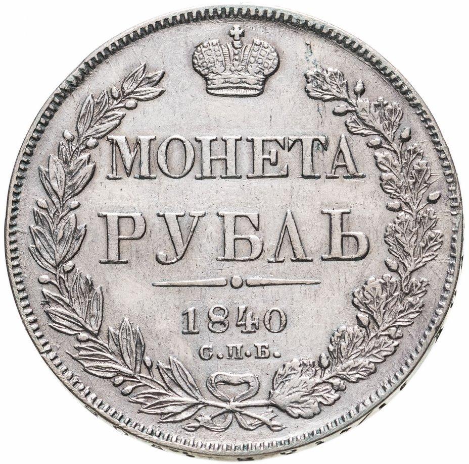 купить 1 рубль 1840 СПБ-НГ  орёл 1841, скипетр приближен к крылу, в хвосте 11 перьев