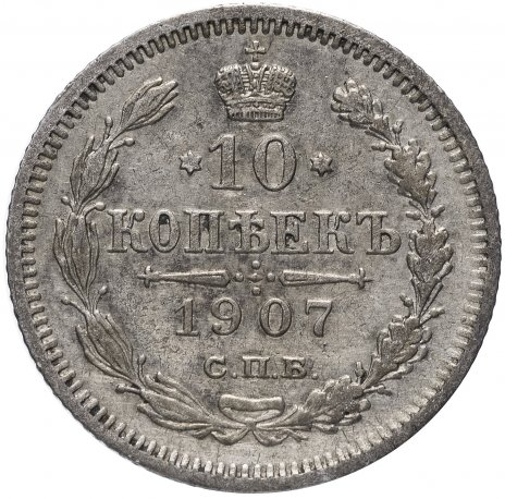 купить 10 копеек 1907
