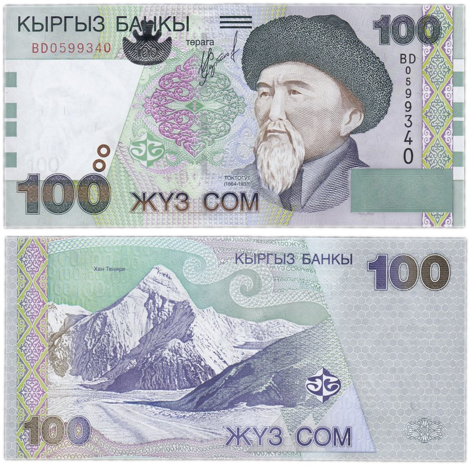 купить Кыргызстан 100 сом 2002 (Pick 21)