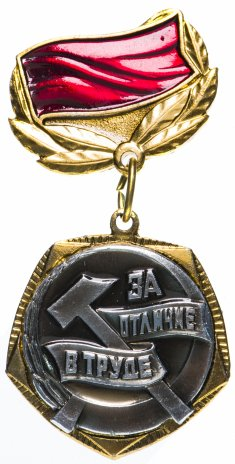купить Знак За отличие в труде ЦК ВЛКСМ (Разновидность случайная )