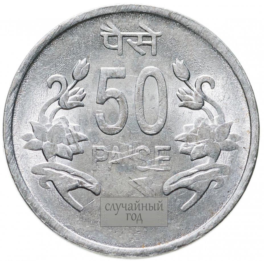 купить Индия 50 пайс (paise) 2011-2013, случайная дата и монетный двор